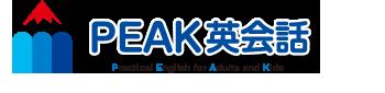 静岡県富士市の英会話スクール